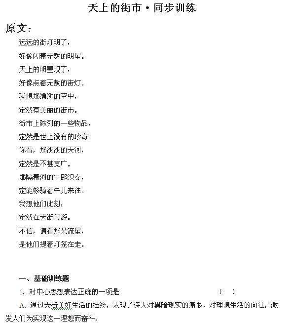 中学六年级暑假语文专项测试题二