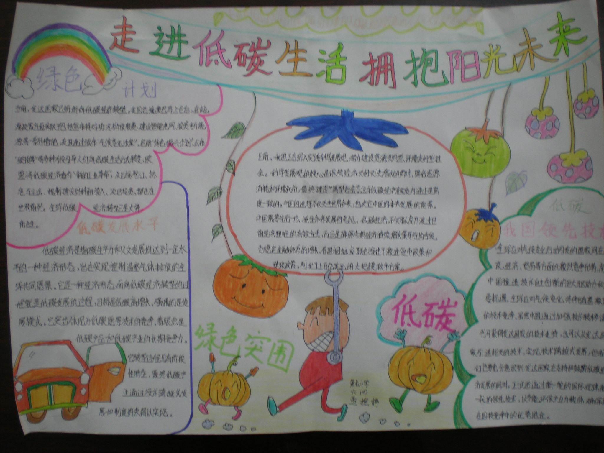 我校五、六年级学生在科学老师唐剑、王云霞老师的认真组高清图片