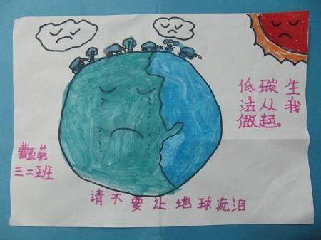 低碳生活手抄报—请不要让地球流泪_20字