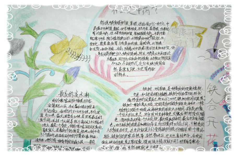 快乐暑假手抄报(3)_20字