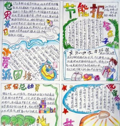 快乐暑假手抄报(7)_20字