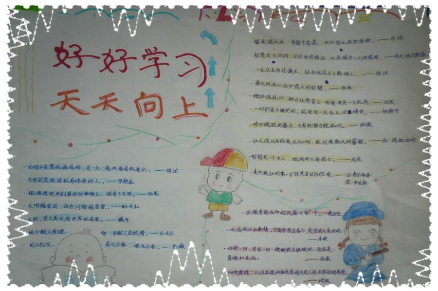 快乐暑假手抄报(9)_20字
