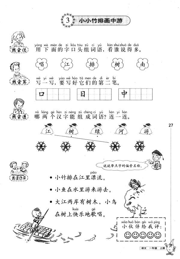 一年级语文上册单元同步试题 3.小小竹排画中游
