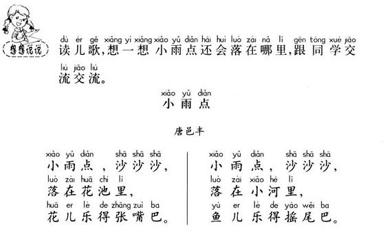 一年级语文上册单元同步试题 12.雨点儿图片