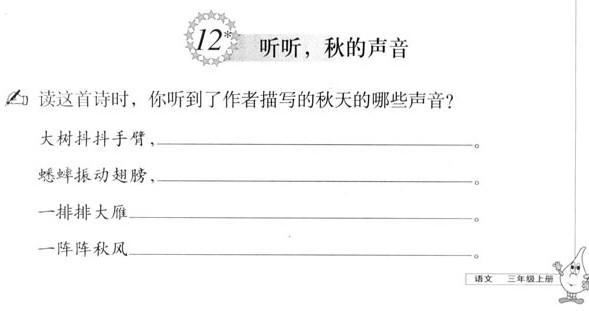 三年级语文上册单元同步试题:12.听听,秋的声音