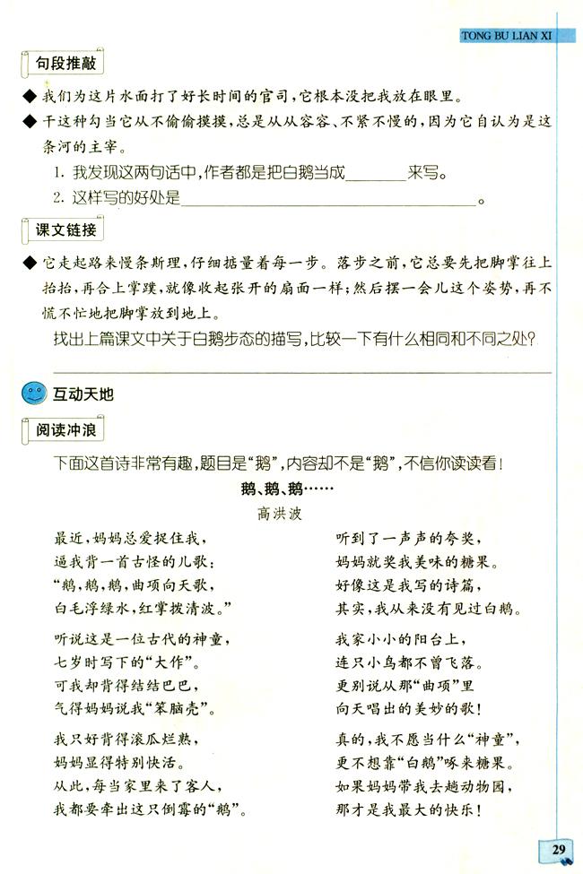 四年级语文上册单元同步试题:14.白公鹅