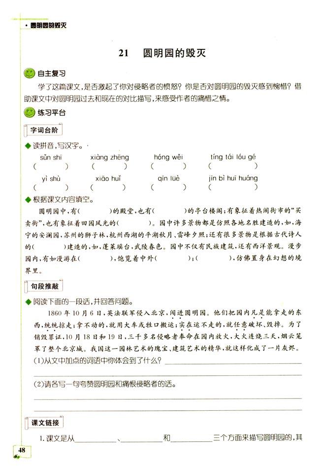 五年级语文上册单元同步试题:21.圆明园的毁灭