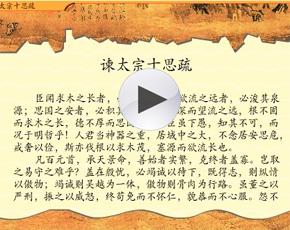 高一语文视频教材人教版下册23:谏太宗十思疏
