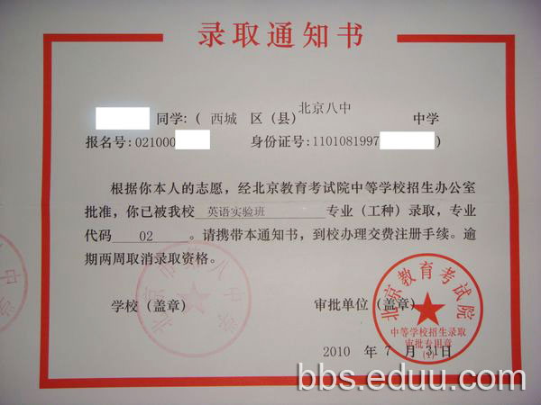 高中搜罗通知书童鞋大恭喜~~收到f22090地址录取彰武八中北京高中图片二图片