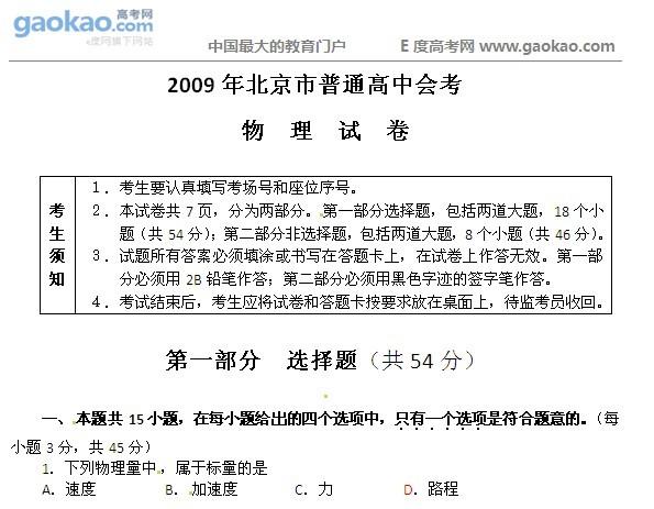 2009年北京市普通高中会考物理试卷