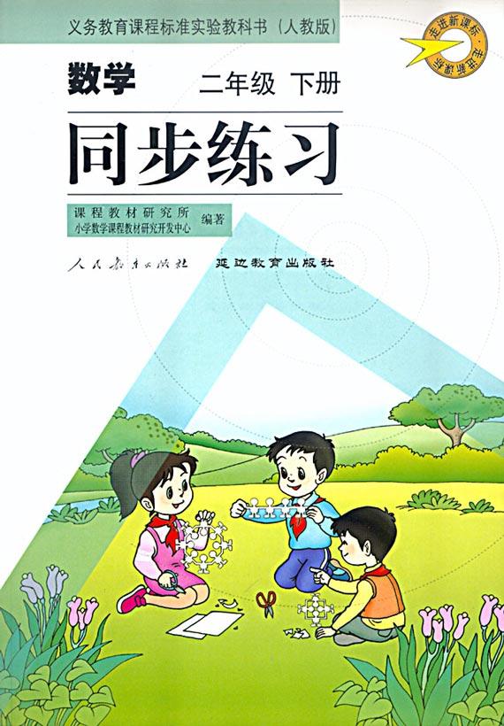 人教版实验教科书二年级数学下册