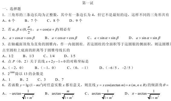 1986年上海市答案数学竞赛试题(附高中)高中武汉市第十二图片