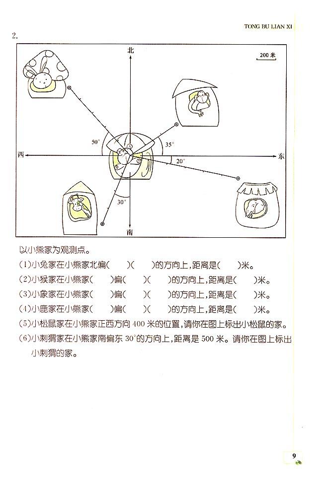 四年级数学下册单元同步试卷:第二单元位置与方向(1)