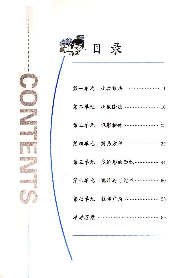 五年级数学上册同步单元试卷:目录_考试帮中小学教育网; 四年级期中