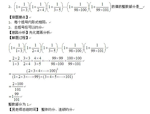 2010小升初数学试卷综合集锦18