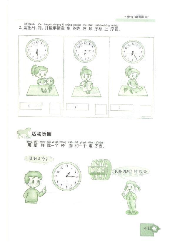 一年级数学下册单元同步试卷:第七单元认识时间(3)_奥数网