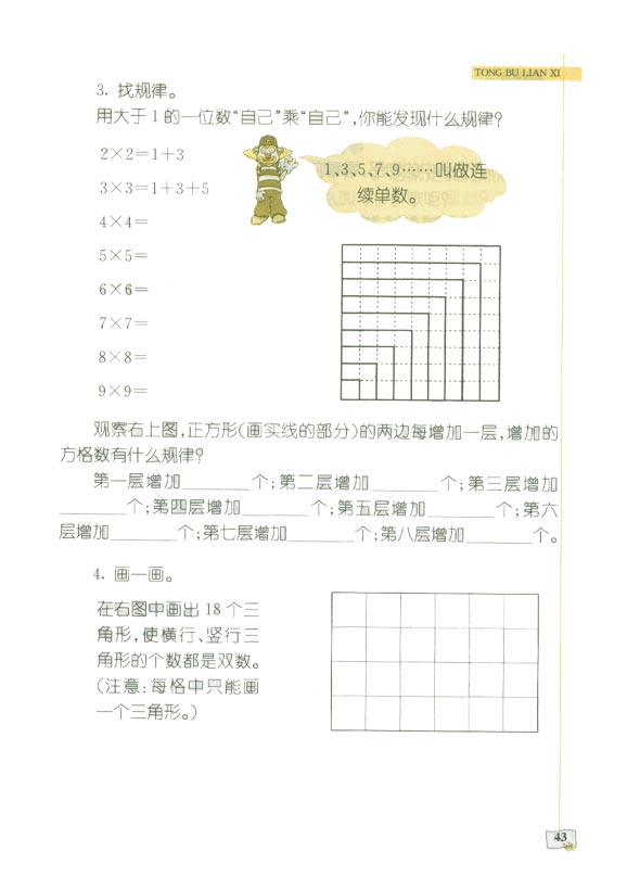 二年级数学上册单元同步试卷:表内乘法二(9)