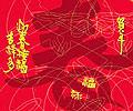 春节的来历