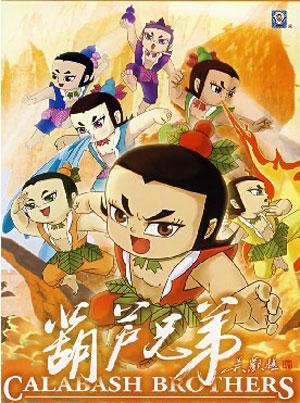 国产动画片:葫芦兄弟