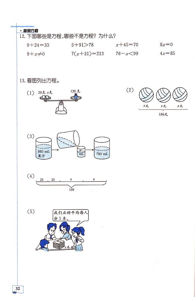 五年级数学上册同步单元试卷:第四单元简易方程(4)