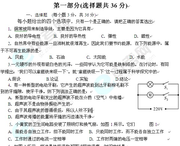 《学习指要》人教版物理九年级上册答案问:《学习指要》人教版物理九