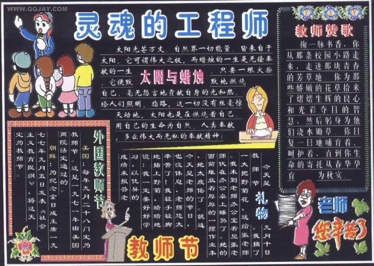 教师节手抄报模板2(2)