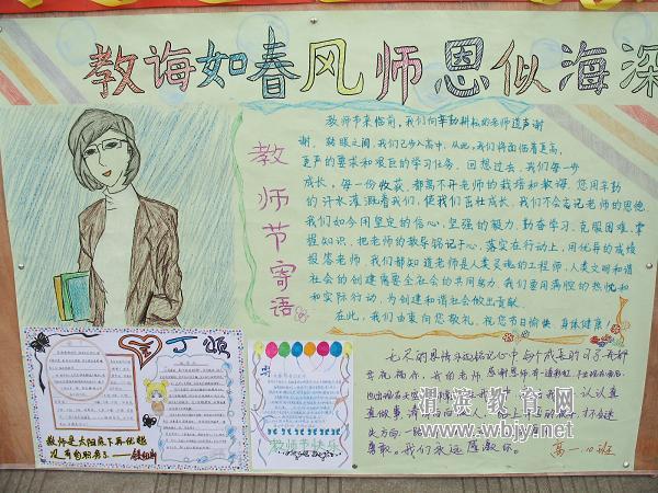 教师节手抄报大全(5)