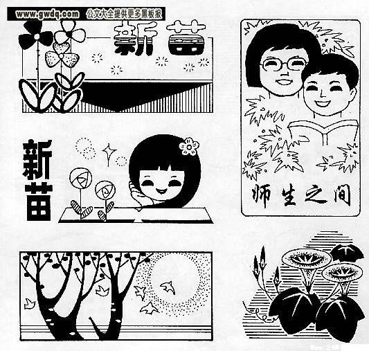 教师节手抄报大全(3)
