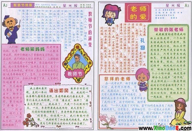 教师节手抄报(21)_20字