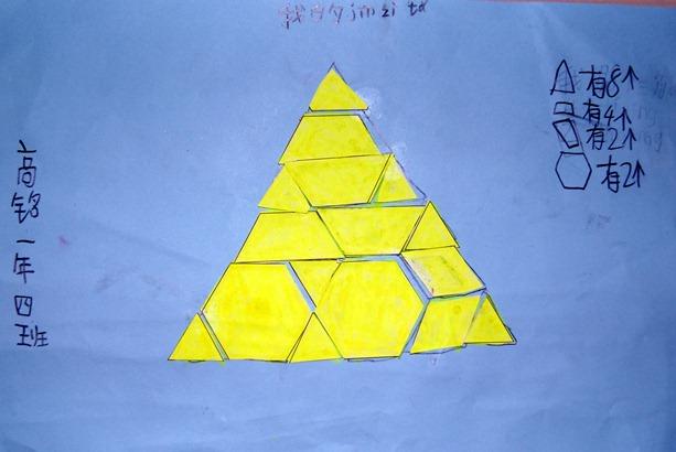 一年级数学手抄报:数学金字塔