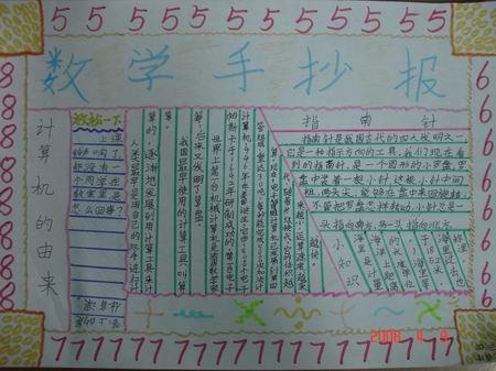 四年级数学手抄报 指南针和计算机图片