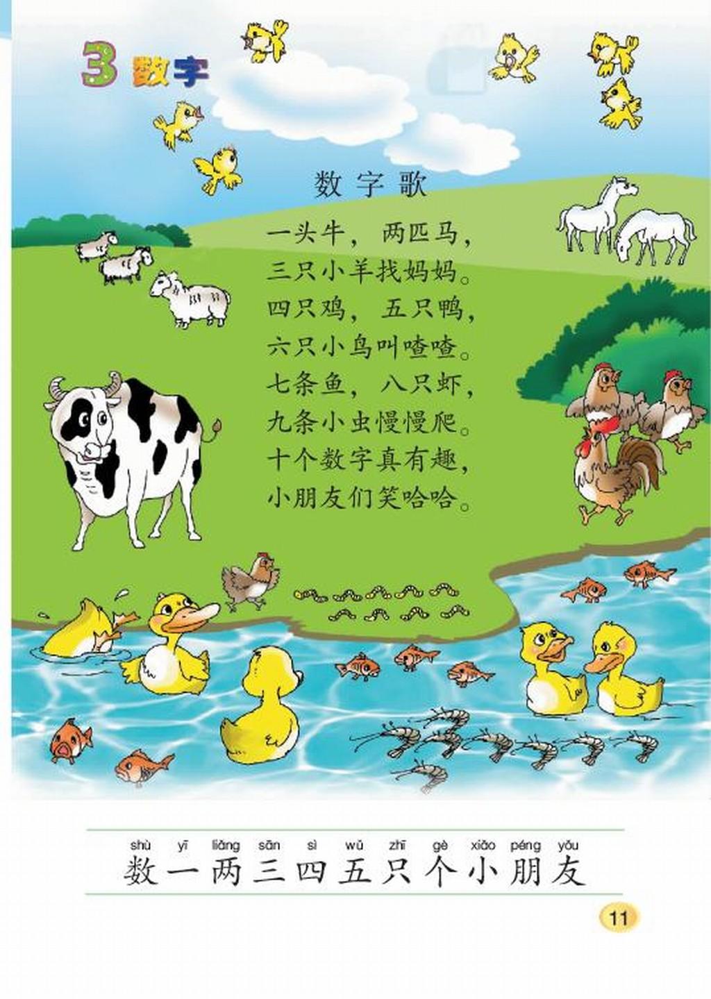 北师大版一年级上册语文:三 数字