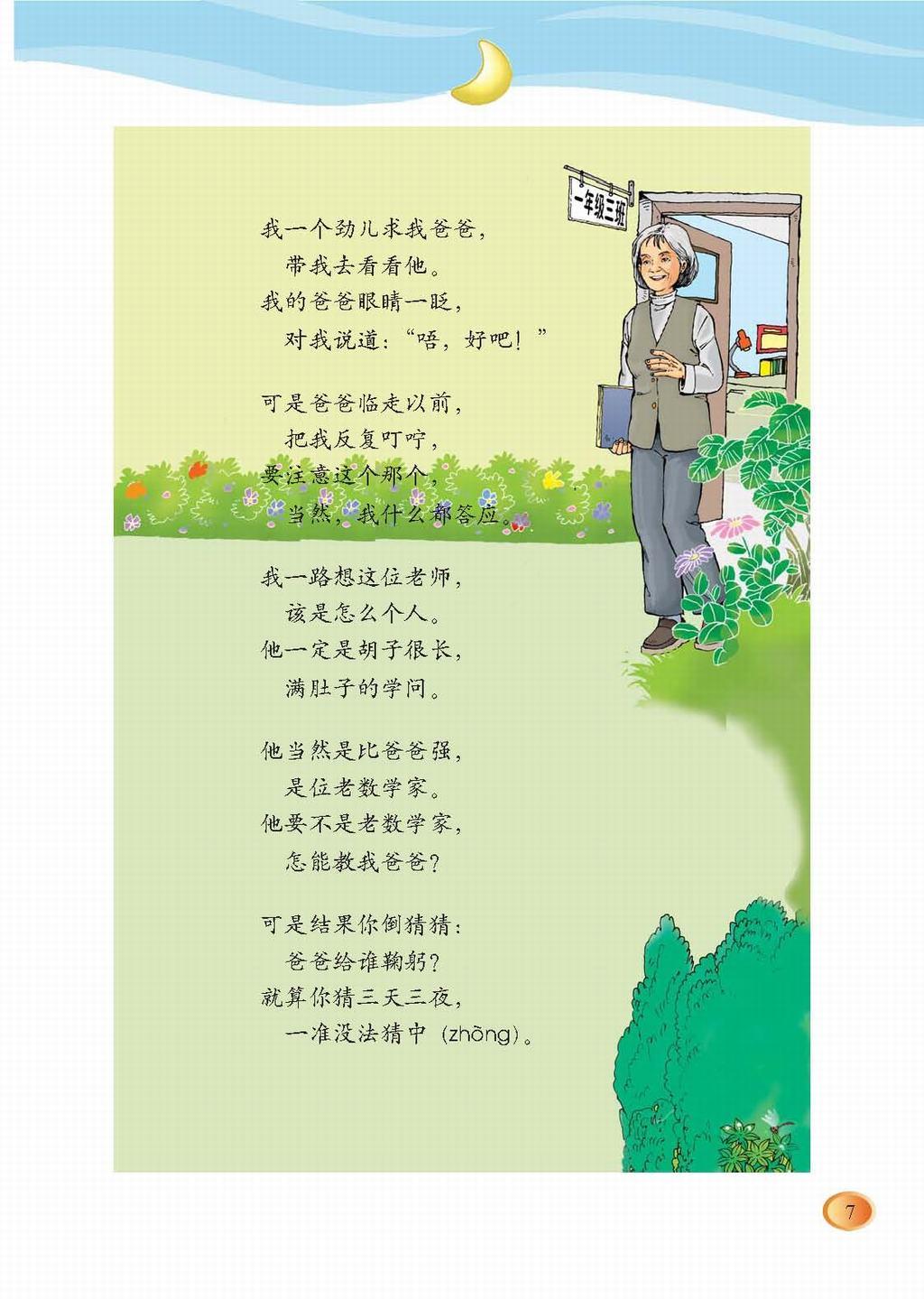 四年级上册�y���.i_北师大版四年级上册语文:一 师生(3)