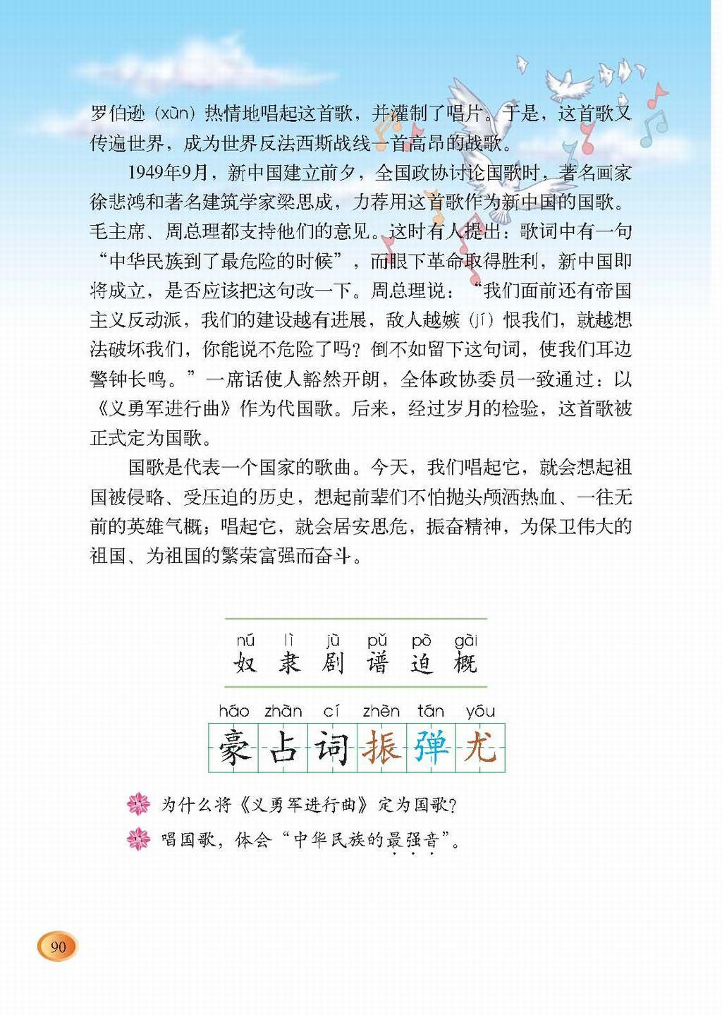 北师大版四年级上册语文 九 音乐图片