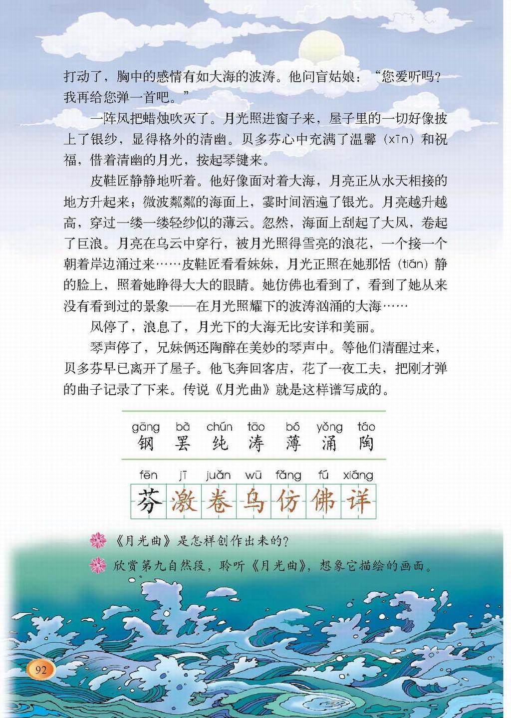 北师大版四年级上册语文 九 音乐 2图片