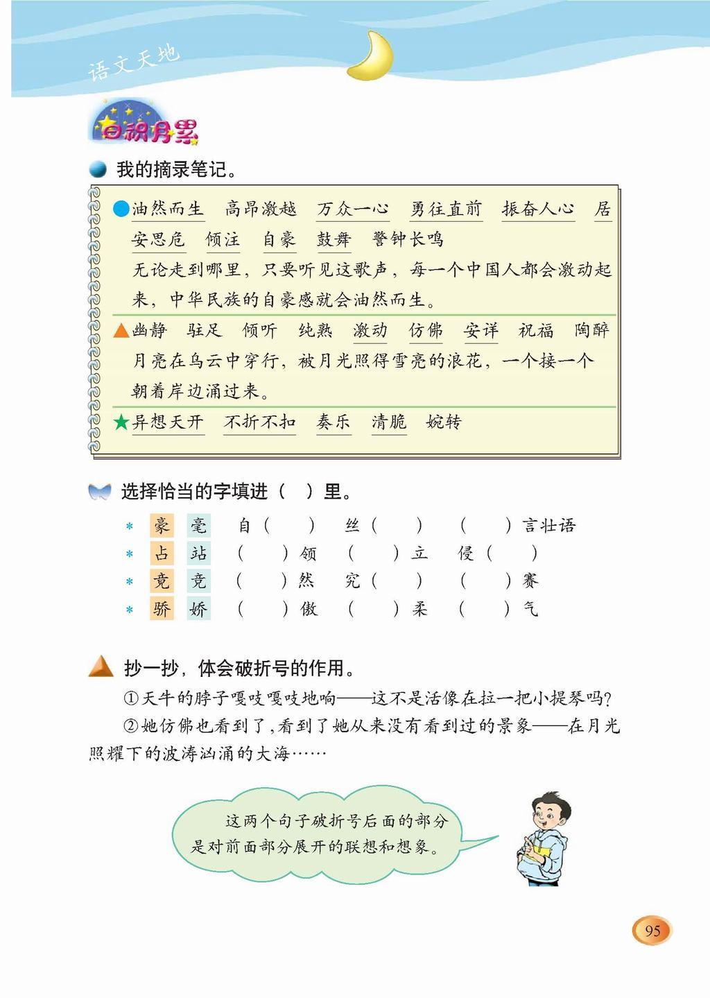 北师大版四年级上册语文 九 音乐 3