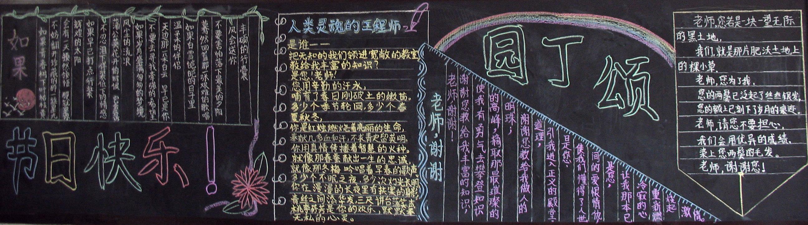 教师节黑板报(1)