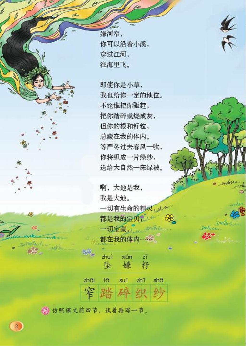 北师大版四年级语文下册第1单元 话语