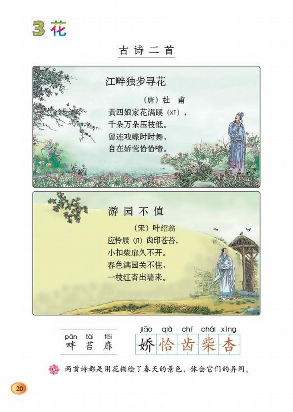 四年级下册�y���.i_北师大版四年级下册语文:三花