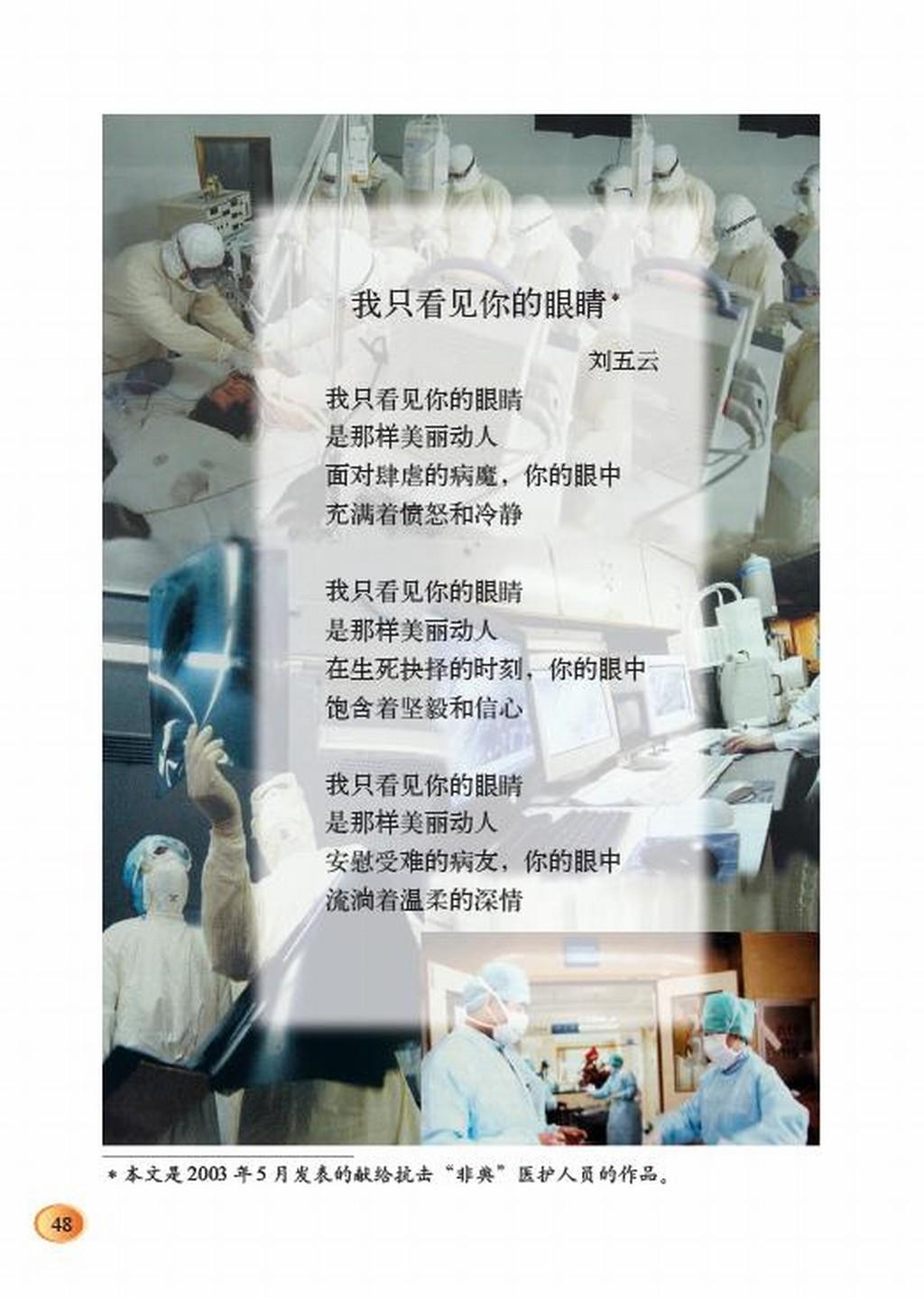 北师大版四语文作文年级:六学说(2)写一个熟悉的人眼睛教下册课稿图片