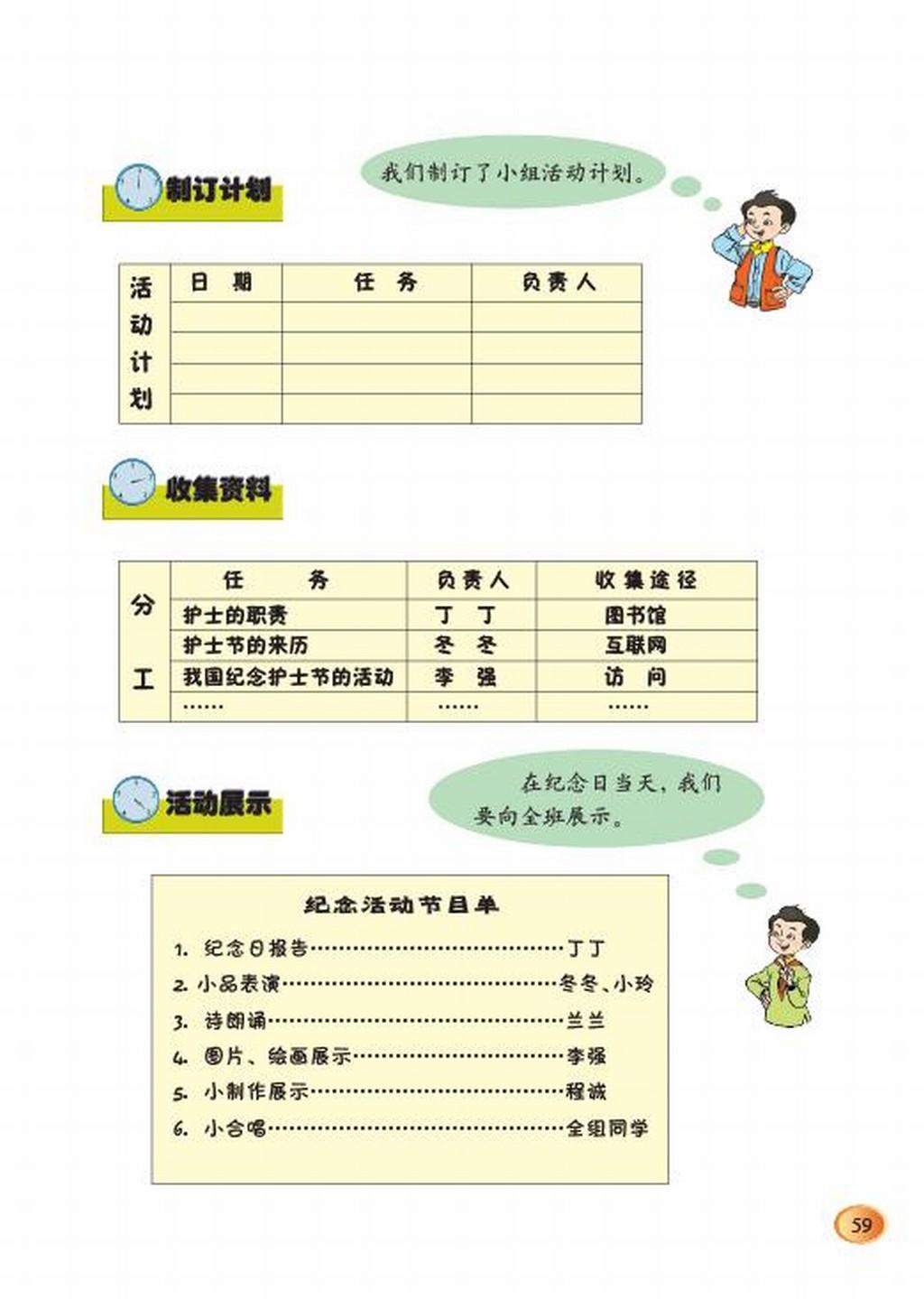 北师大版四年级语文下册第7单元 纪念日