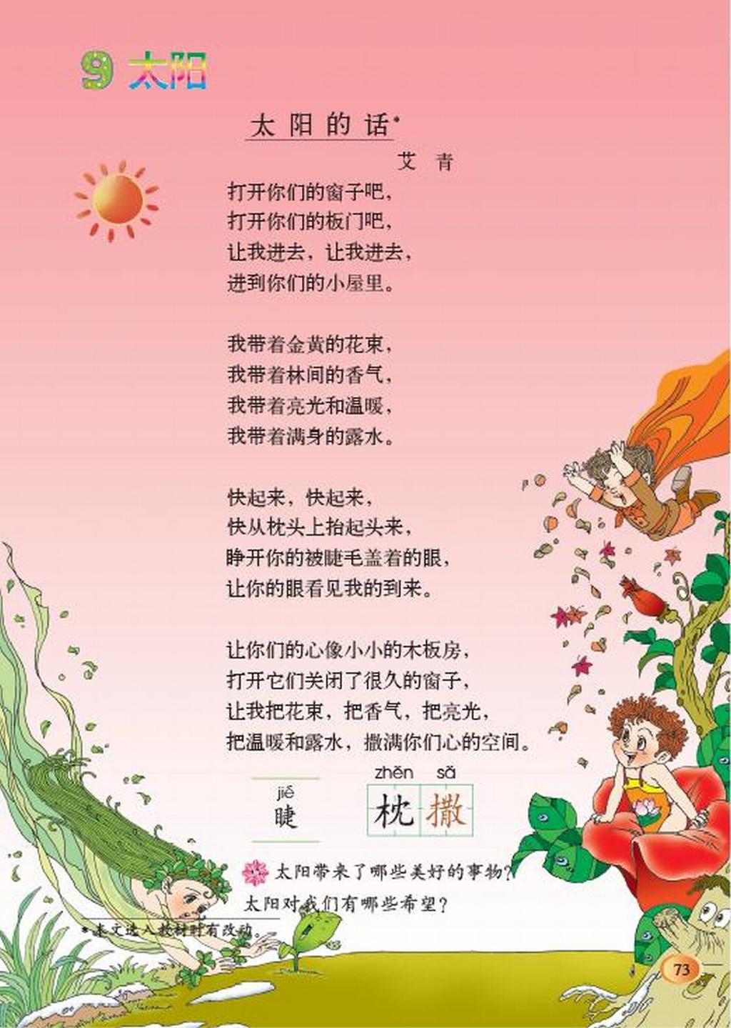 北师大版四年级语文下册第9单元 太阳