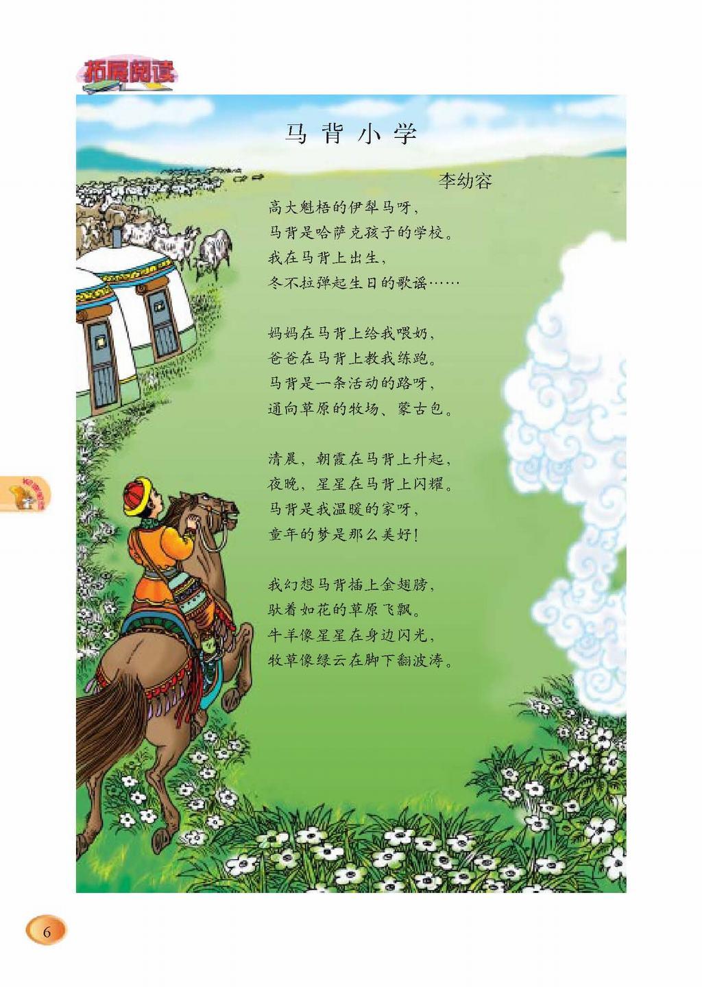 北师大版五年级上册语文 一马 3