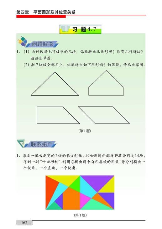 第4章平面图形及其位置关系 7有趣的七巧板