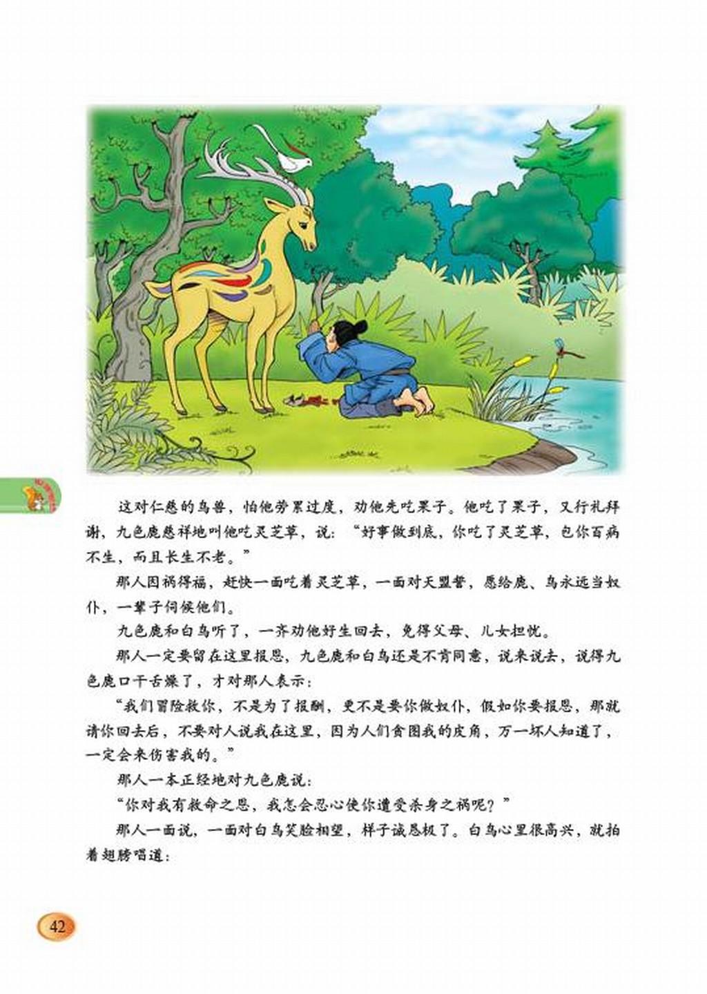 北师大版五年级语文下册第4单元 真诚