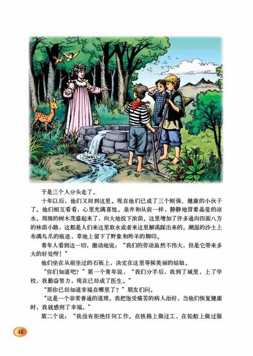 北师大版五年级语文下册第6单元 劳动
