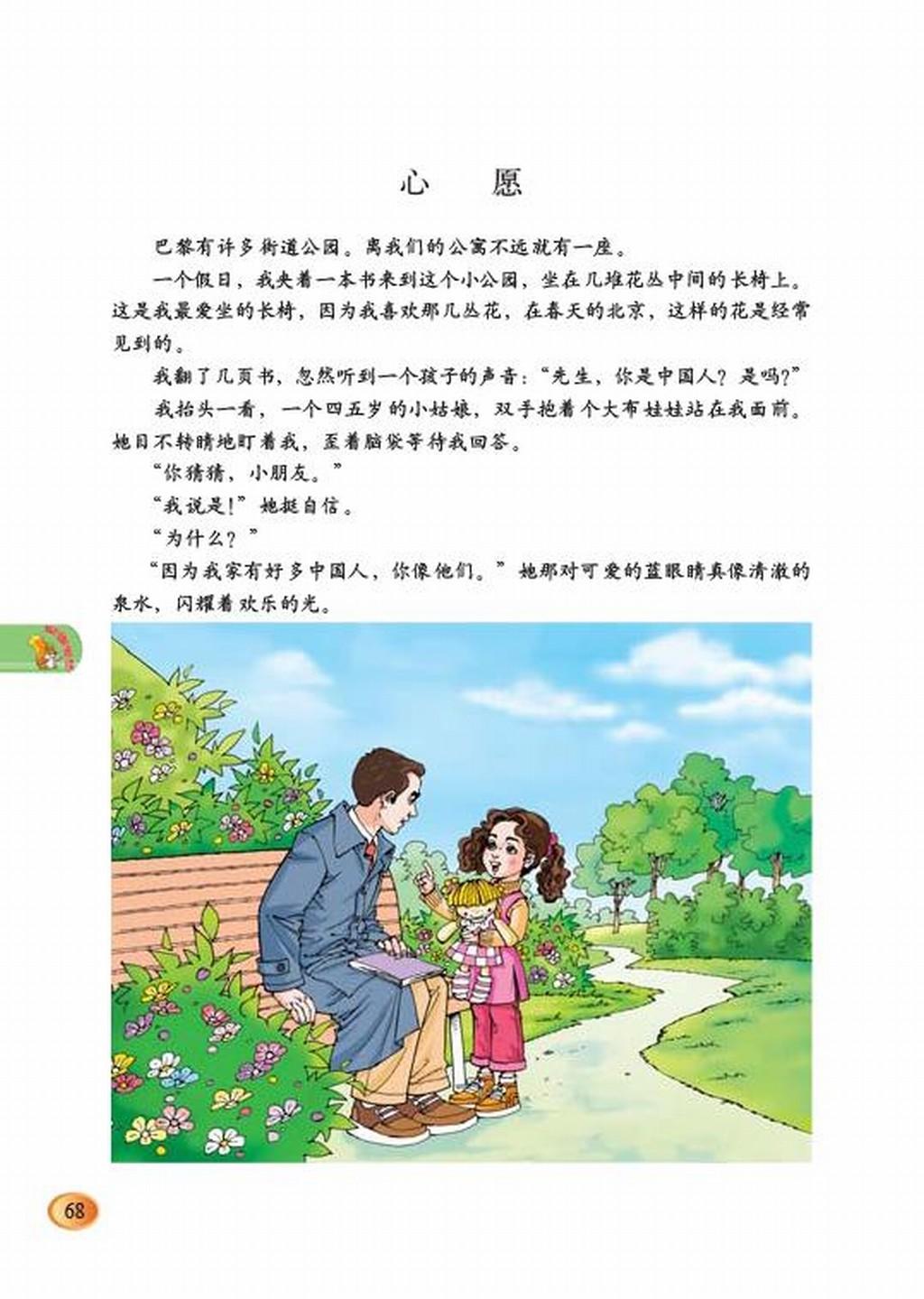 北师大版五年级语文下册第5单元 心愿