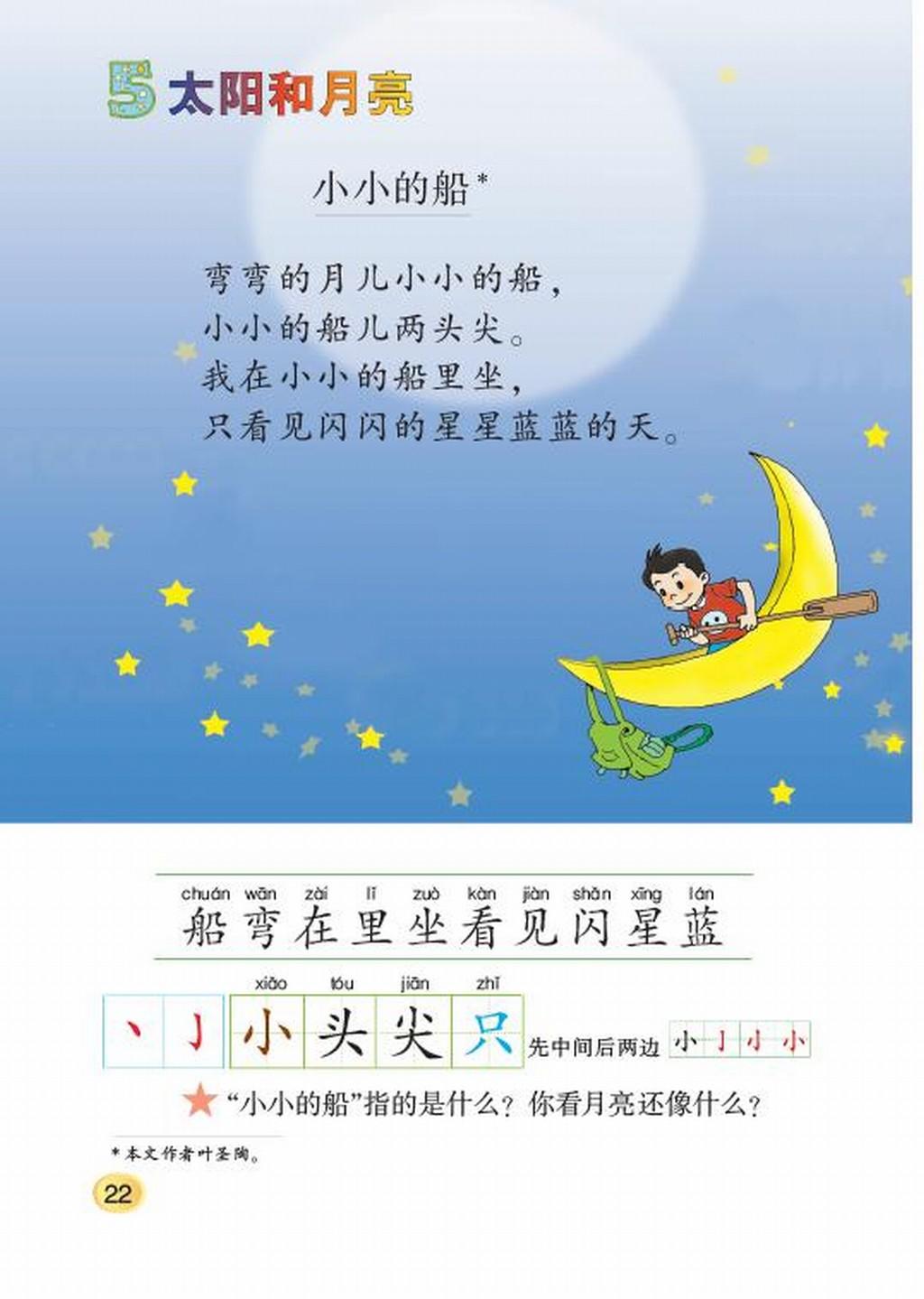 北师大版一年级上册语文:五 太阳和月亮