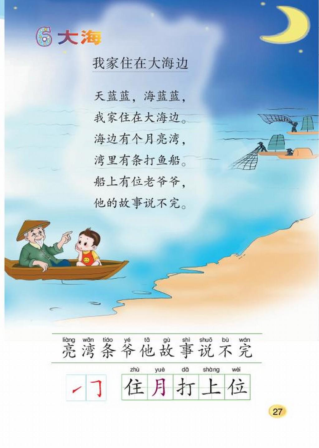 北师大版一年级上册语文:六 大海图片