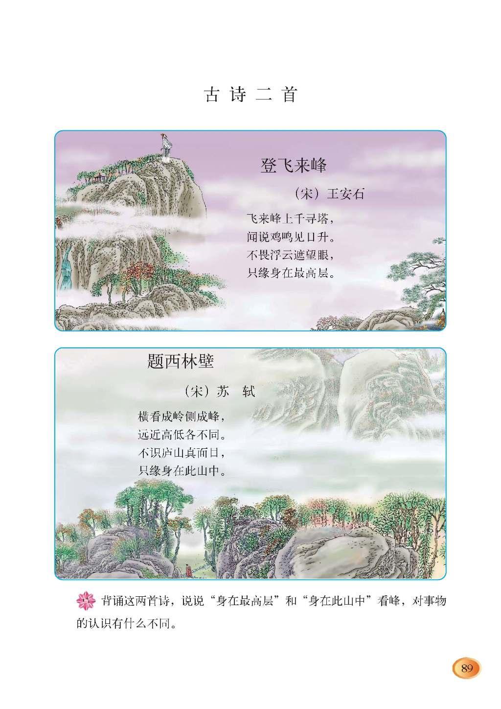北师大版五年级语文下册第3单元 角度
